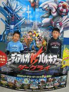 20070421-Pokemon.JPG
