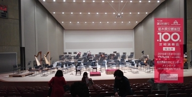 20160131-TochikyoRegularConcert100th.jpg