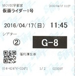 20160417-1stMaskedRiderTicket.jpg